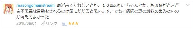 f:id:necozuki299:20180902011012p:plain