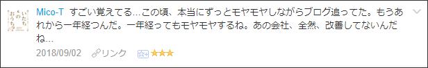 f:id:necozuki299:20180902211727p:plain