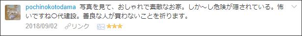 f:id:necozuki299:20180902211730p:plain