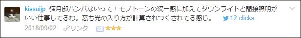 f:id:necozuki299:20180903203706p:plain