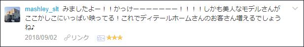 f:id:necozuki299:20180903203709p:plain