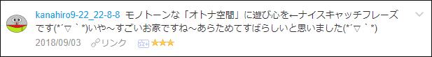 f:id:necozuki299:20180903203721p:plain