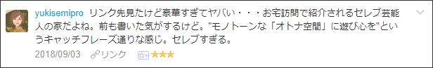f:id:necozuki299:20180903203736p:plain