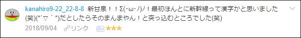 f:id:necozuki299:20180904172702p:plain