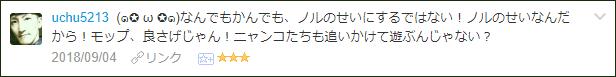 f:id:necozuki299:20180905124450p:plain