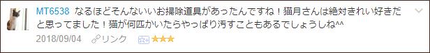 f:id:necozuki299:20180905124453p:plain
