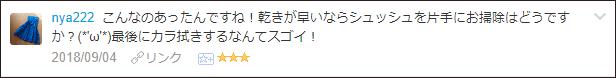 f:id:necozuki299:20180905124459p:plain