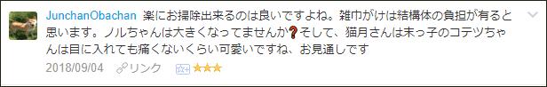 f:id:necozuki299:20180905124505p:plain