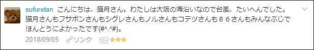 f:id:necozuki299:20180906181837p:plain