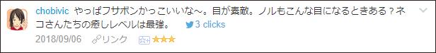 f:id:necozuki299:20180906181853p:plain