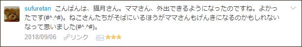 f:id:necozuki299:20180908004649p:plain