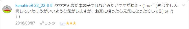 f:id:necozuki299:20180908004656p:plain