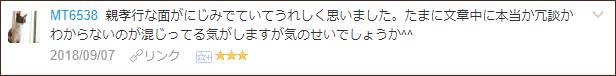 f:id:necozuki299:20180908004709p:plain