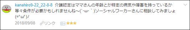 f:id:necozuki299:20180909010852p:plain