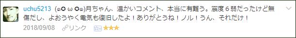 f:id:necozuki299:20180909010856p:plain