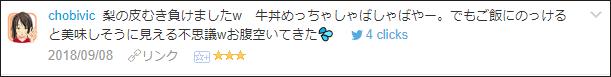 f:id:necozuki299:20180909010911p:plain