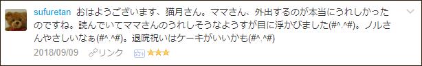 f:id:necozuki299:20180909232736p:plain