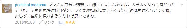 f:id:necozuki299:20180909232750p:plain