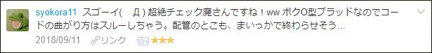 f:id:necozuki299:20180913002335p:plain