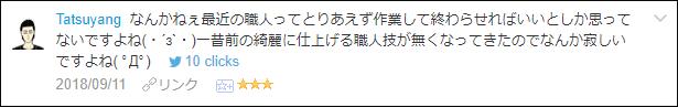 f:id:necozuki299:20180913002338p:plain