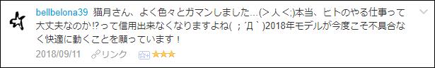 f:id:necozuki299:20180913002401p:plain