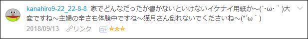 f:id:necozuki299:20180913115231p:plain