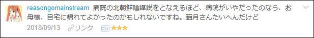 f:id:necozuki299:20180913115241p:plain