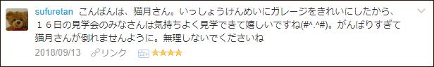 f:id:necozuki299:20180915031742p:plain