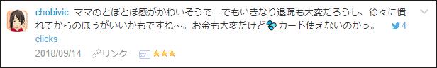 f:id:necozuki299:20180915031751p:plain