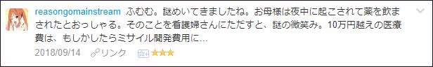 f:id:necozuki299:20180915031800p:plain