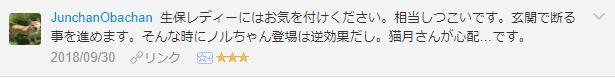f:id:necozuki299:20181002155017p:plain