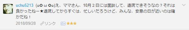 f:id:necozuki299:20181002160446p:plain