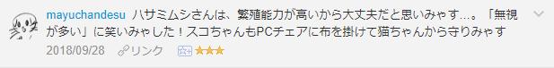 f:id:necozuki299:20181002160535p:plain