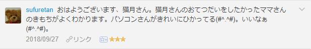 f:id:necozuki299:20181002165049p:plain