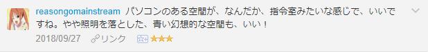 f:id:necozuki299:20181002165122p:plain