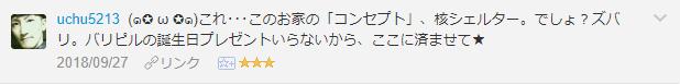 f:id:necozuki299:20181002165214p:plain