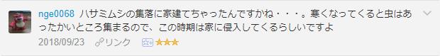 f:id:necozuki299:20181002201721p:plain