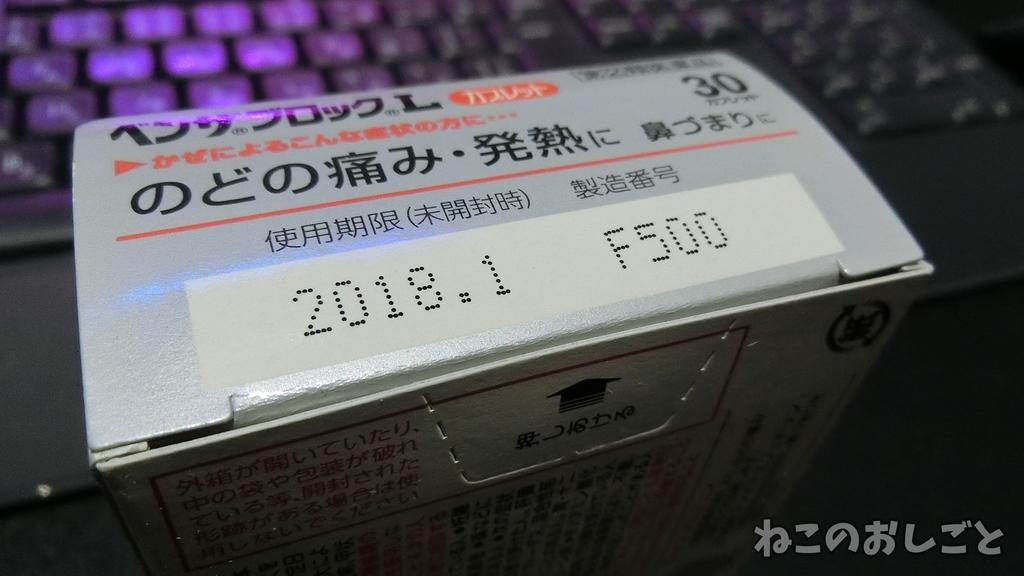 f:id:necozuki299:20181003115056j:plain