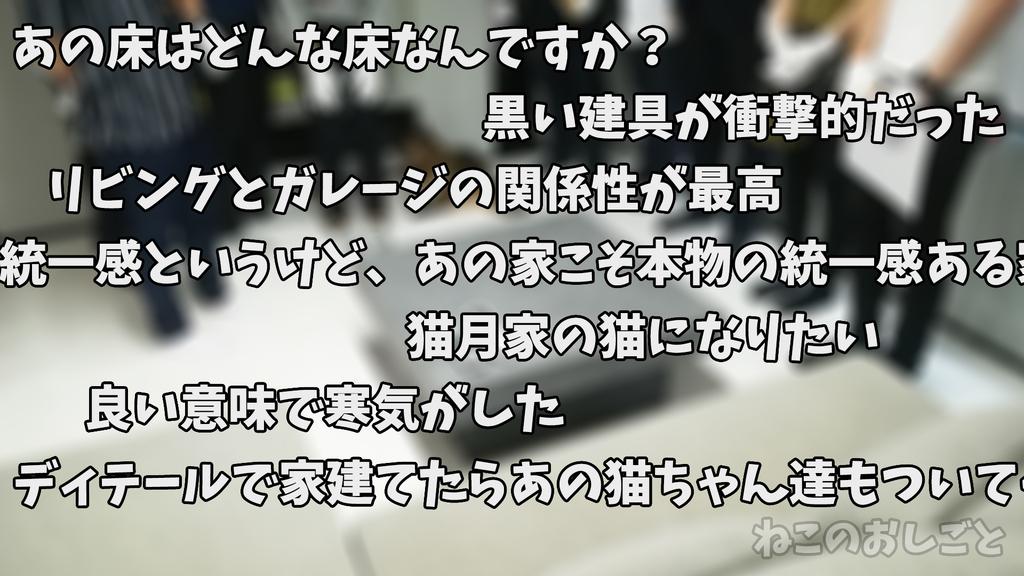 f:id:necozuki299:20181003123036j:plain