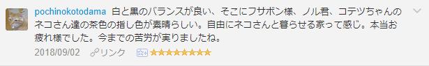 f:id:necozuki299:20181003202437p:plain