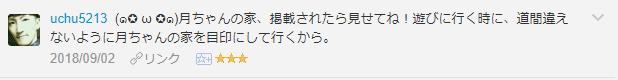 f:id:necozuki299:20181003205127p:plain