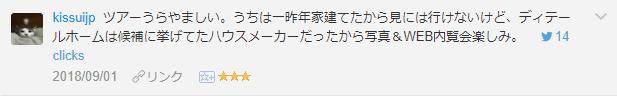 f:id:necozuki299:20181003210012p:plain