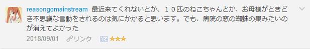 f:id:necozuki299:20181003210036p:plain