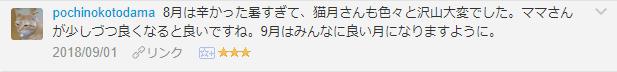 f:id:necozuki299:20181003210042p:plain