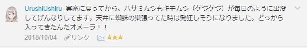 f:id:necozuki299:20181005001333p:plain