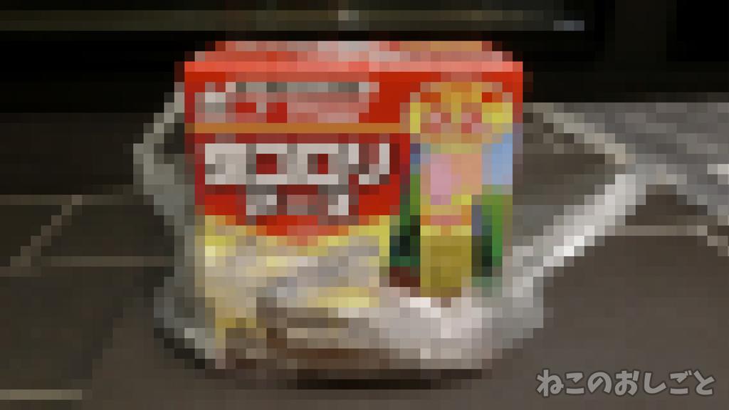 f:id:necozuki299:20181005222645j:plain