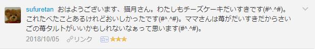 f:id:necozuki299:20181005223143p:plain