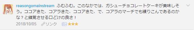 f:id:necozuki299:20181005223153p:plain