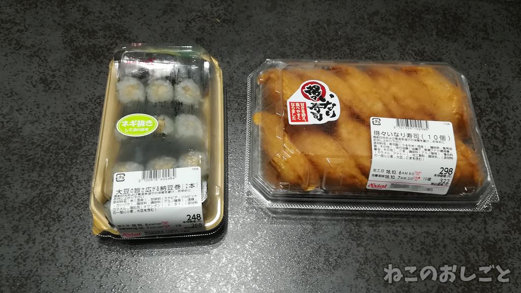 f:id:necozuki299:20181006190704j:plain