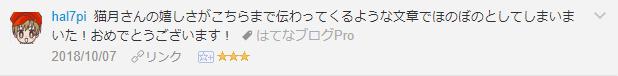 f:id:necozuki299:20181007190829p:plain